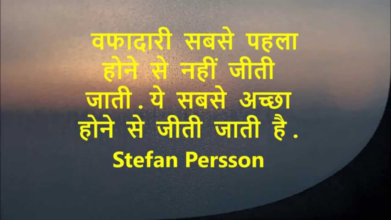 Billionaire Inspirational Quotes in Hindi