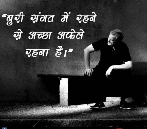 Jiwan par Anmol Vichar जीवन पर अनमोल विचार