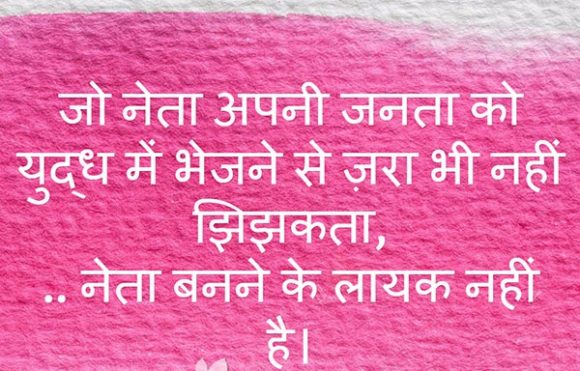 Leader Quotes Hindi