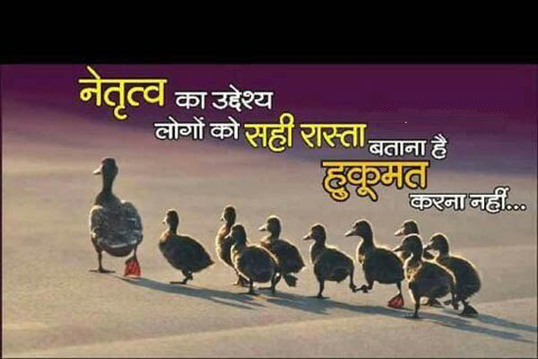 Leadership Quotes in Hindi Leadership Quotations