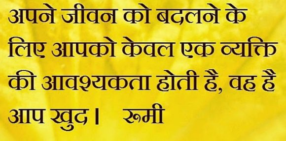 Life Change Quotes Thoughts in Hindi