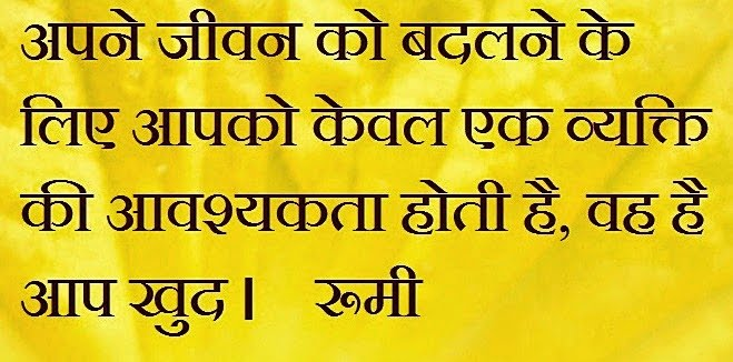Life Change Quotes Thoughts In Hindi अच छ स च