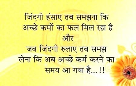 Life Changing Famous Motivational Quotes in Hindi
