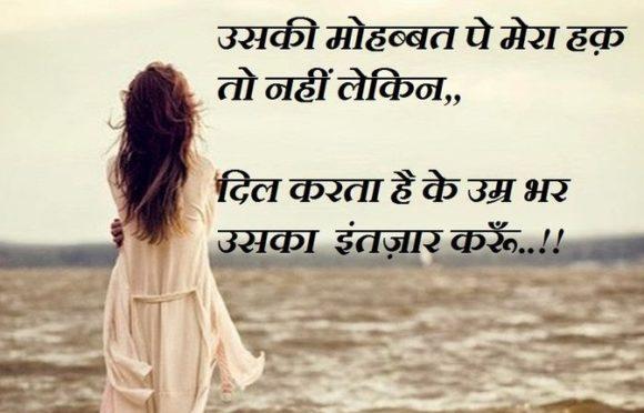 True Love Quotes Status in Hindi | अच्छी सोच