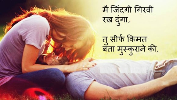 true love quotes status in hindi