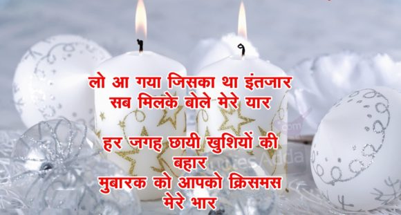 Merry Christmas Card Messages in Hindi