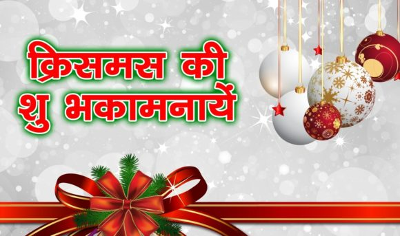 Merry Christmas Messages in Hindi with Images