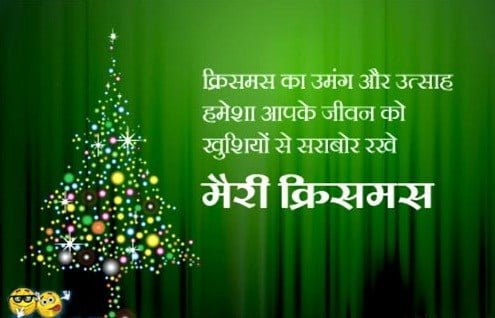 Merry Christmas SMS in Hindi With Pics