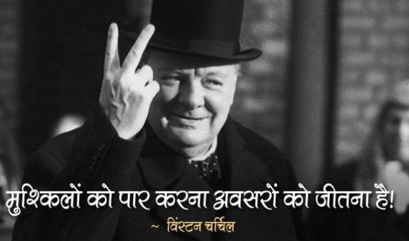 Most Inspirational Quotes by Winston Churchill