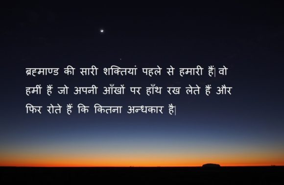 Most Inspiring Achi Soch Quotes in Hindi
