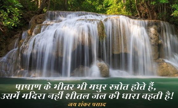 Most Inspiring Concentration Quotes In Hindi with Photo