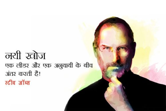 Most Inspiring Quotes By Steve Jobs in Hindi