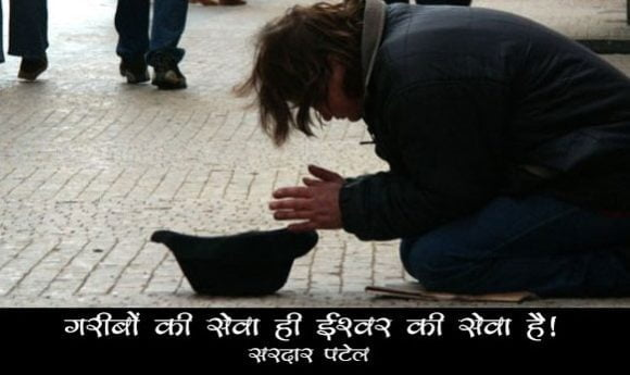 Most Inspiring Quotes Of Sardar Vallabhbhai Patel in Hindi