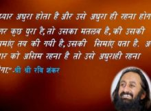 Most Inspiring Quotes of Sri Sri Ravi Shankar in Hindi