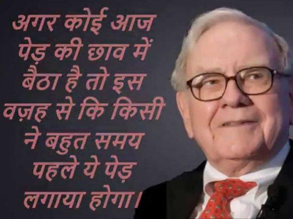 Most Inspiring Quotes of Warren Buffett in Hindi