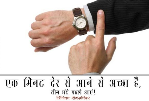 Most Inspiring Quotes of William Shakespeare in Hindi Images