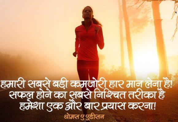 Most Inspring Quotes of Thomas Alva Edison on Success or Unsuccess hindi Photo
