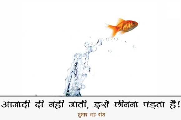 Netaji Subhash Chandra Bose Quotes for Country in Hindi