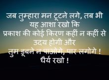 Patience Inspirational Quotes in Hindi