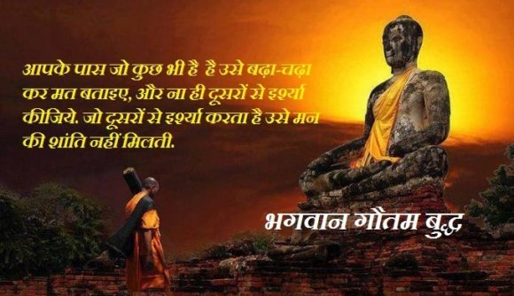Peace Quotes in Hindi