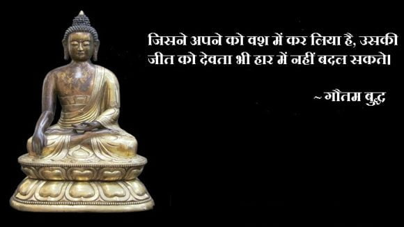 Peace Quotes of Lord Budhha in Hindi