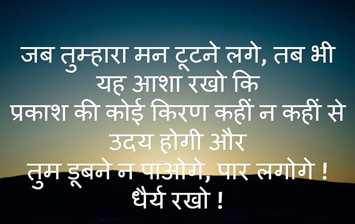 Peace Of Mind Quotes In Hindi अचछ सच