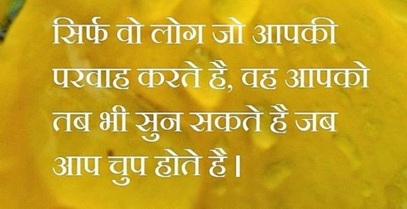 Positive Thinking Quotes in Hindi