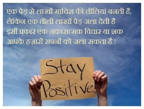 Positive Thoughts Quotes in Hindi