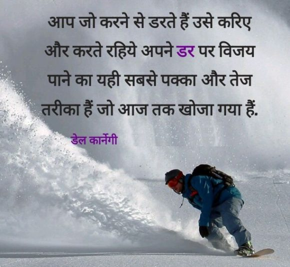 Positive Toughts Hindi With Picture