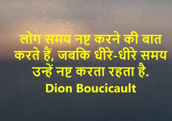 Productivity And Thoughts Quotes in Hindi