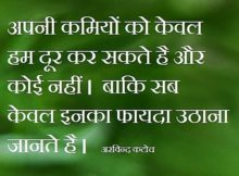 Quotes on Beauty in Hindi - सुन्दरता के बारे में अनमोल विचार