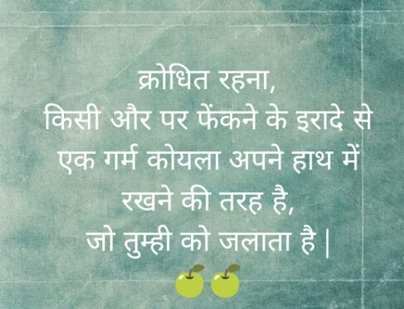 Quotes on Anger in Hindi - क्रोध के बारे में अनमोल कथन