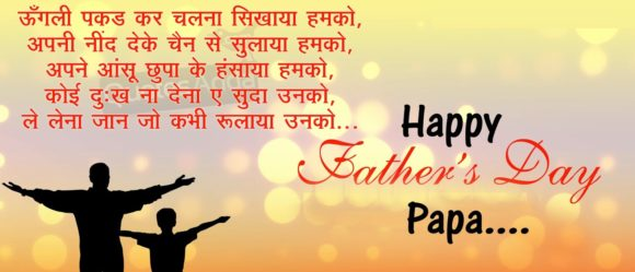 Quotes on Fathers Day in Hindi with Images, Picture