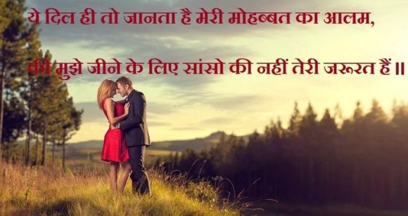 Quotes on Love in Hindi... Cute Love Quote