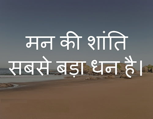 Quotes on Mind Peace Hindi