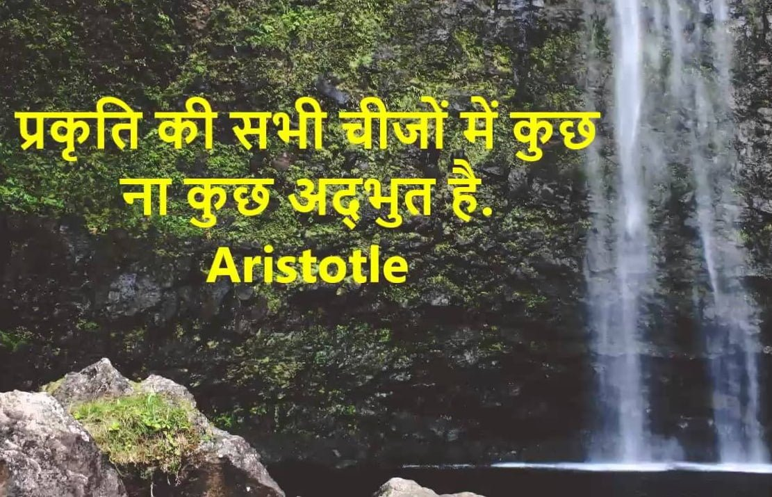 Nature Quotes & Thoughts in Hindi
