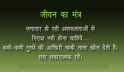 Quotes on Nature in Hindi Images