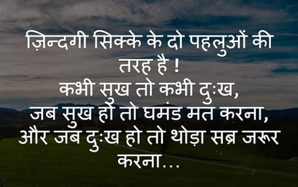 Quotes on Patience in Hindi Images