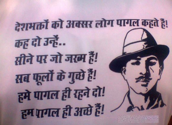 Quotes on Patriotism of Bhagat Singh in Hindi