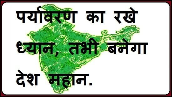 Quotes on Save Environment Pic