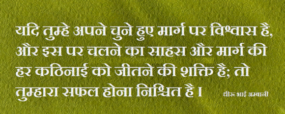 Quotes on Success in Hindi