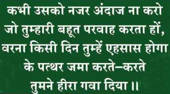 Quotes on Trust in Hindi Pics