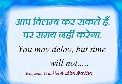 Quotes on Value of Time in Hindi