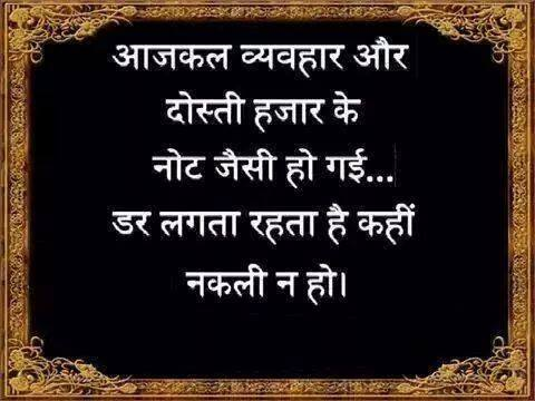 RealTrue Quotes in Hindi Images