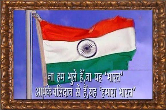 Republic Day Slogan Nare for Parade In Hindi