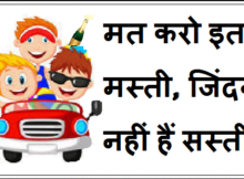 Road Safety Slogan In Hindi Posters Pictures