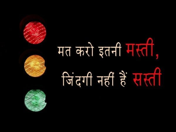 Road Safety Slogan Poster in Hindi