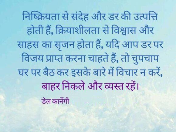 Santosh Par Anmol Vichar Suvichar Vachan