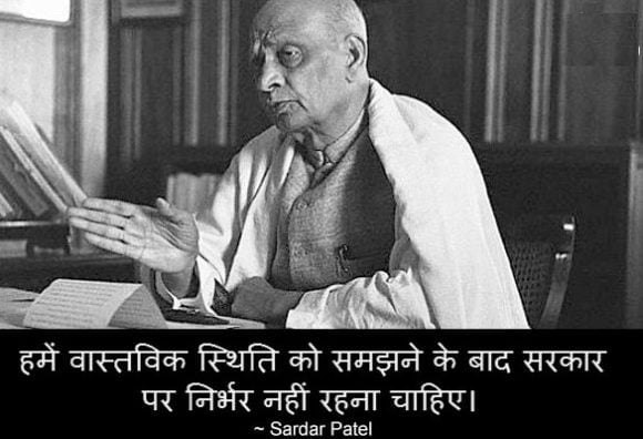 Sardar Vallabhbhai Patel Famous Sayings in Hindi Images