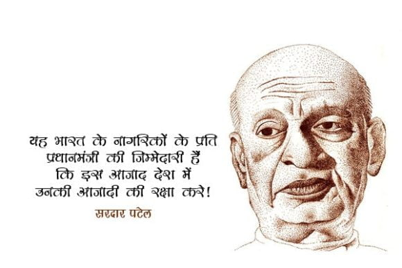 Sardar Vallabhbhai Patel Quotes & Thoughts on Politics in Hindi